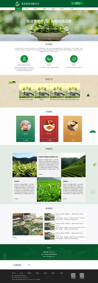 农产品 No.T48