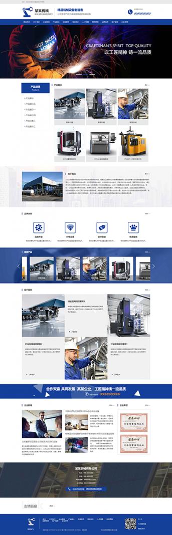 工业设备No.T46